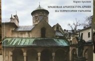 Book devoted to architecture of Armenian cathedrals in Ukraine released in Kiev