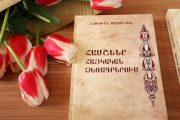 Yerevan State University hosts presentation of book about Hamshen-Armenians